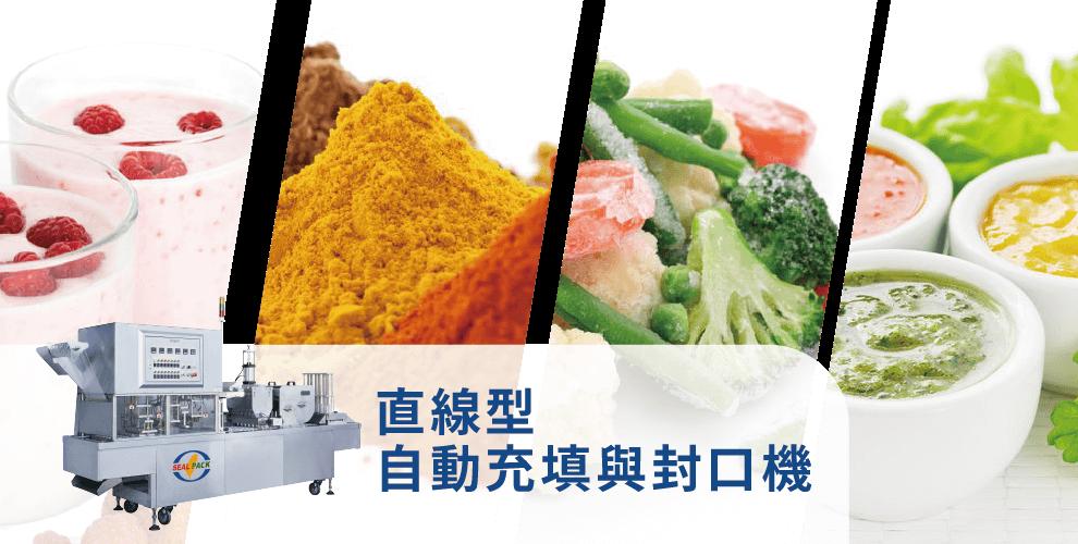 捷輝機械有限公司 / 客製化充填機與封口機的專業製造商