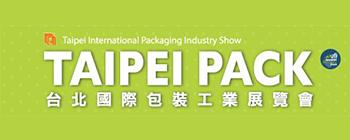台北國際包裝工業展